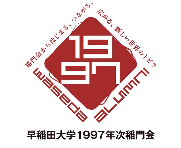 waseda大学 1997年次稲門会