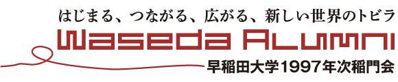 早稲田大学1997年次稲門会